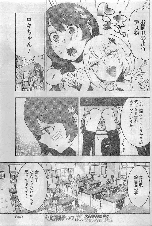 Boku Girl - Chapter 28 - Page 3