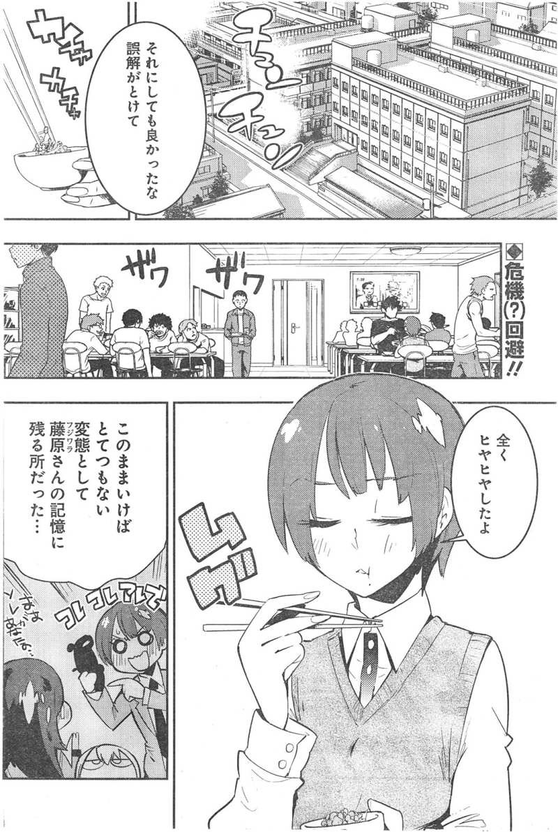 Boku Girl - Chapter 30 - Page 2