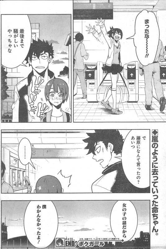 Boku Girl - Chapter 33 - Page 18