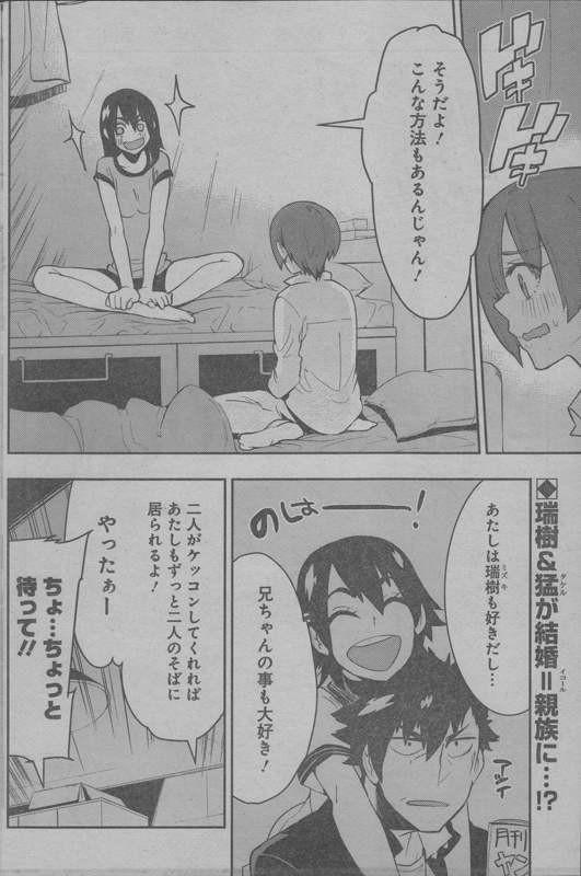 Boku-Girl Chapter 33 Page 2