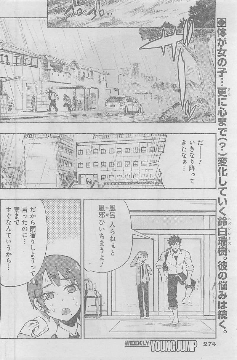 Boku-Girl Chapter 34 Page 2