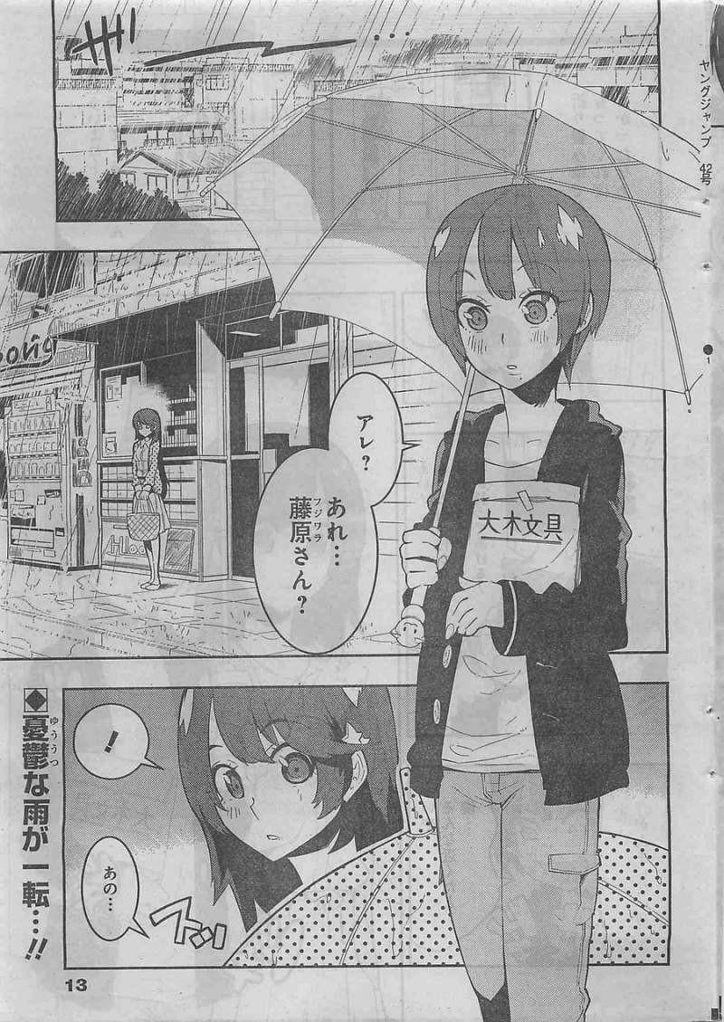 Boku Girl - Chapter 35 - Page 2