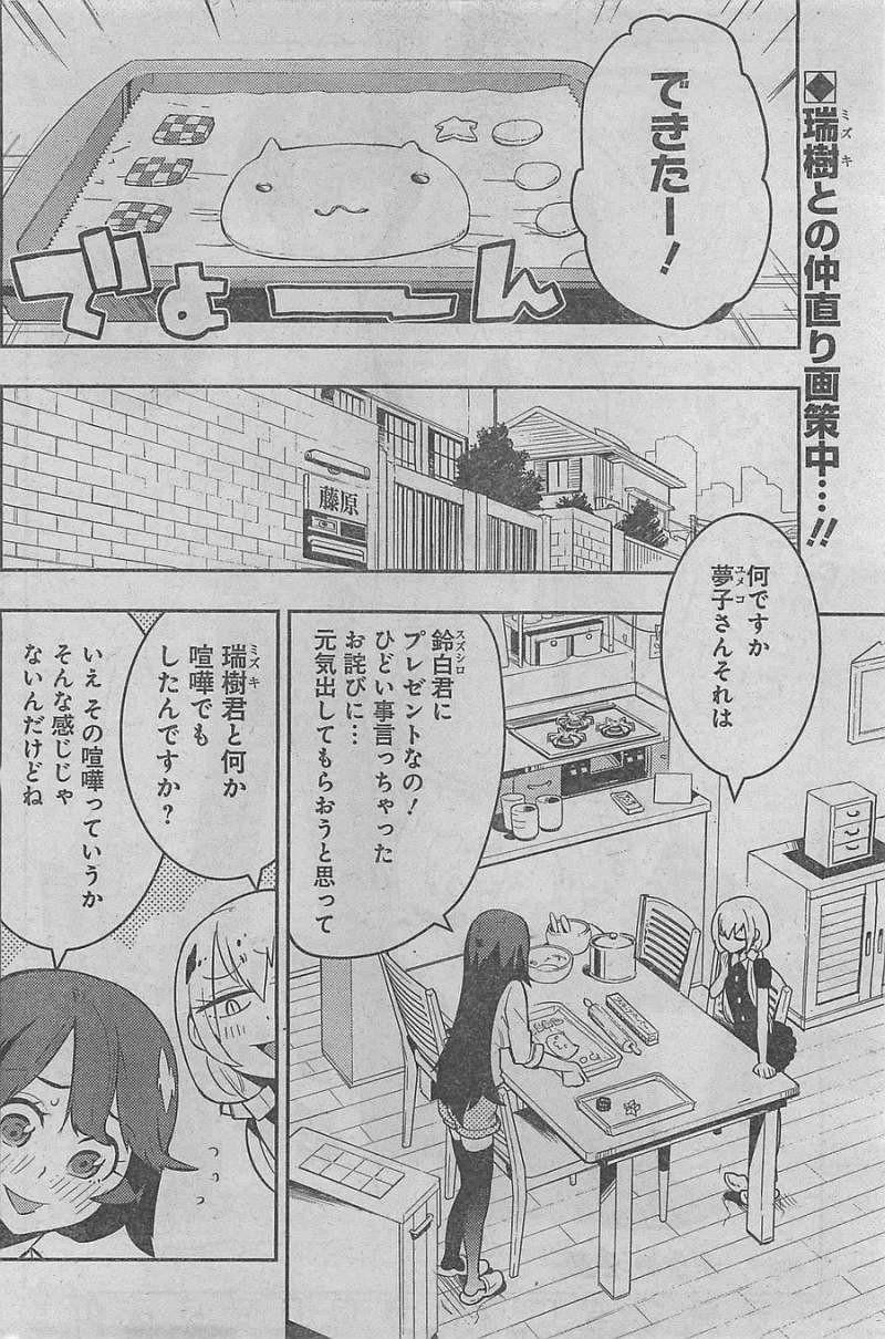 Boku-Girl Chapter 37 Page 2