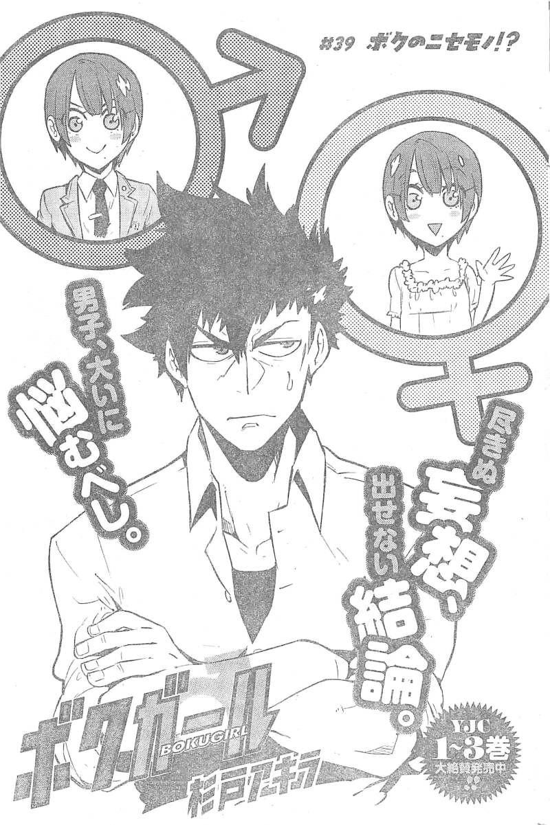 Boku-Girl Chapter 39 Page 1