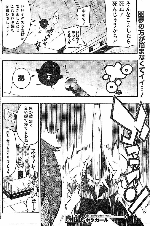Boku Girl - Chapter 41 - Page 18