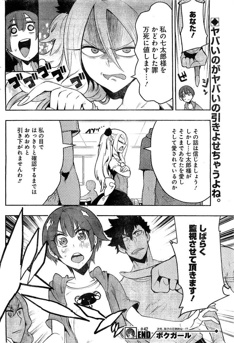 Boku-Girl Chapter 42 Page 18