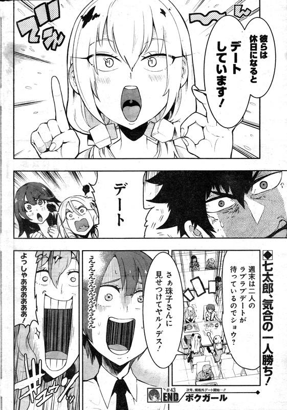 Boku-Girl Chapter 43 Page 18