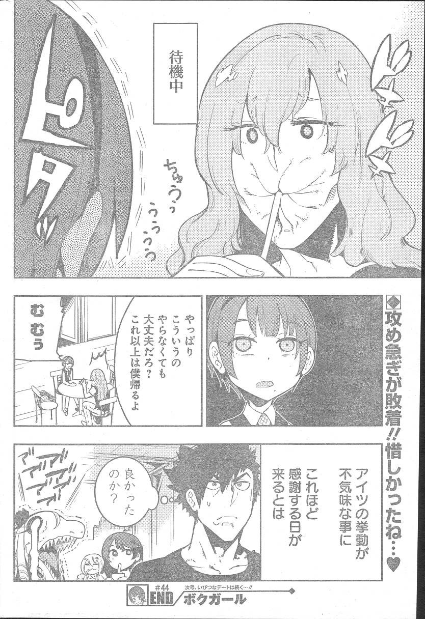 Boku-Girl Chapter 44 Page 18