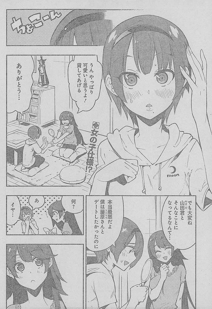 Boku-Girl Chapter 44 Page 2