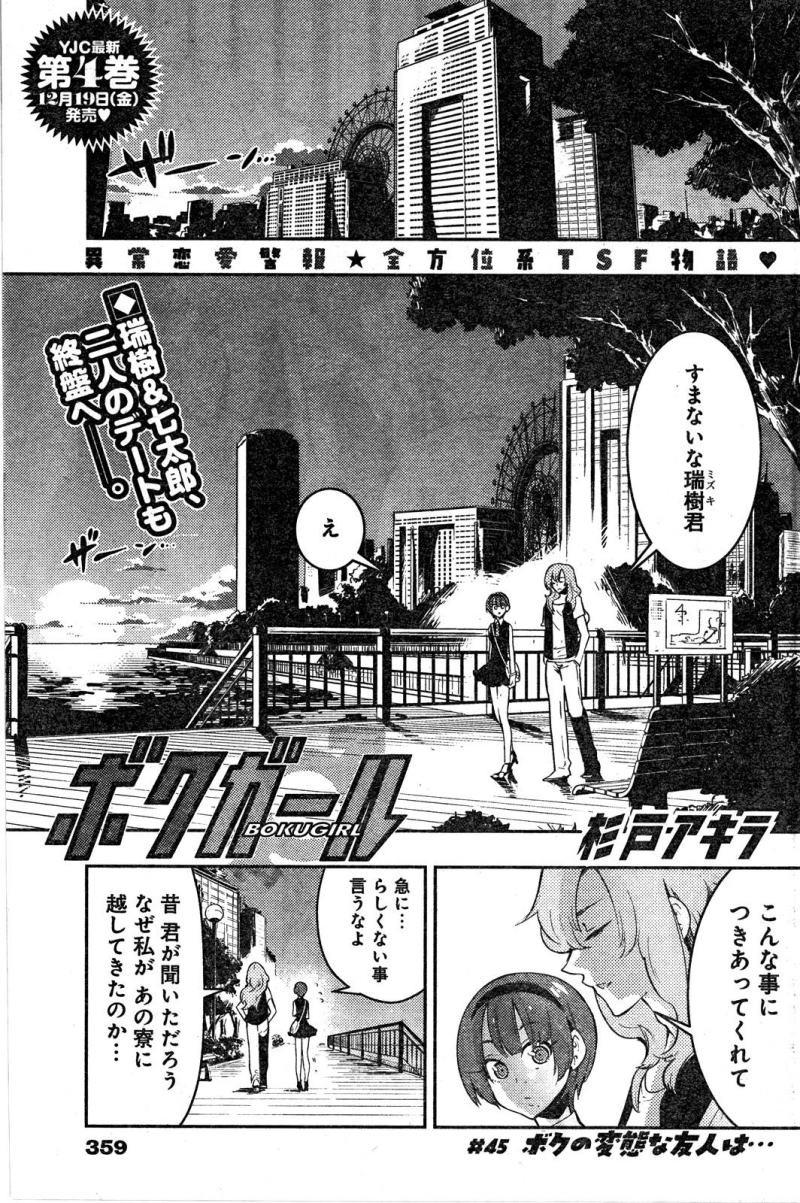 Boku-Girl Chapter 45 Page 1