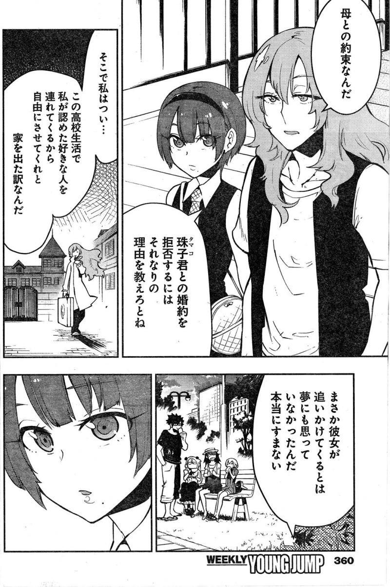 Boku-Girl Chapter 45 Page 2