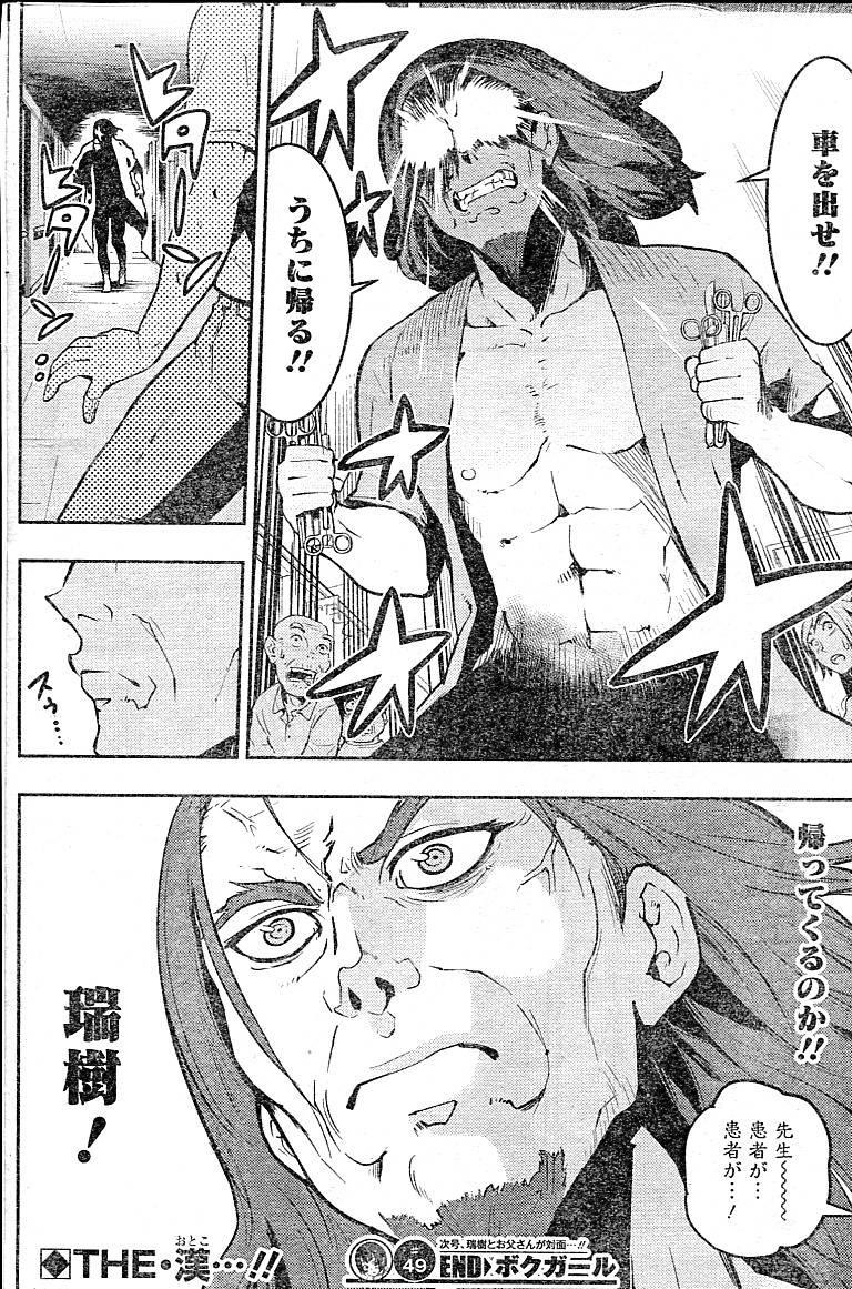 Boku-Girl Chapter 49 Page 18