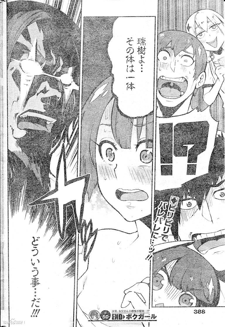 Boku-Girl Chapter 50 Page 18