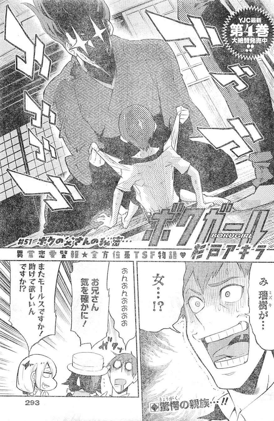 Boku-Girl Chapter 51 Page 1