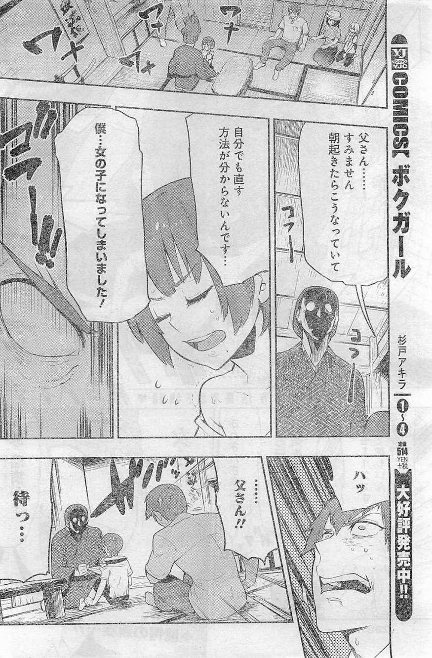 Boku-Girl Chapter 51 Page 2
