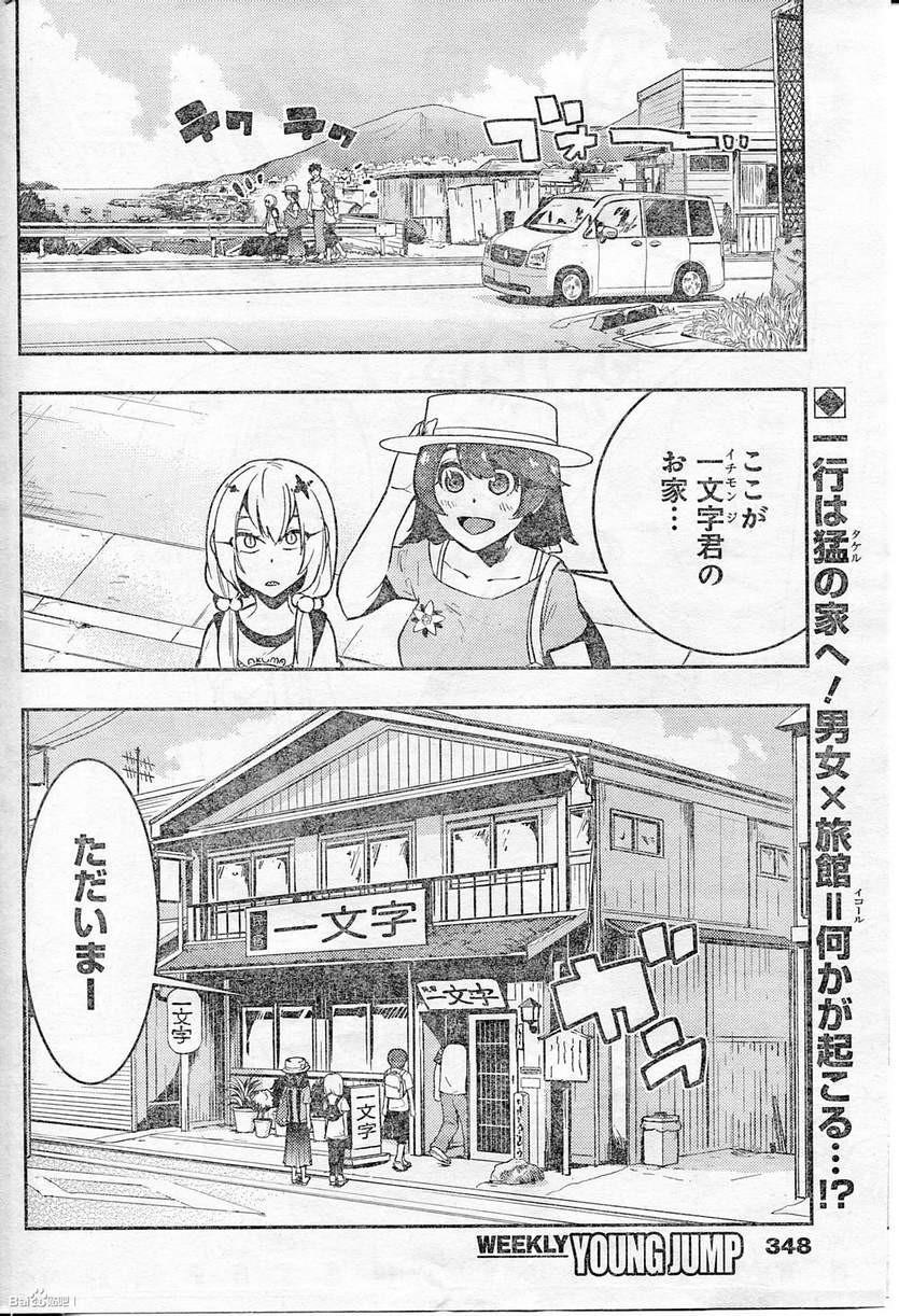 Boku-Girl Chapter 52 Page 2