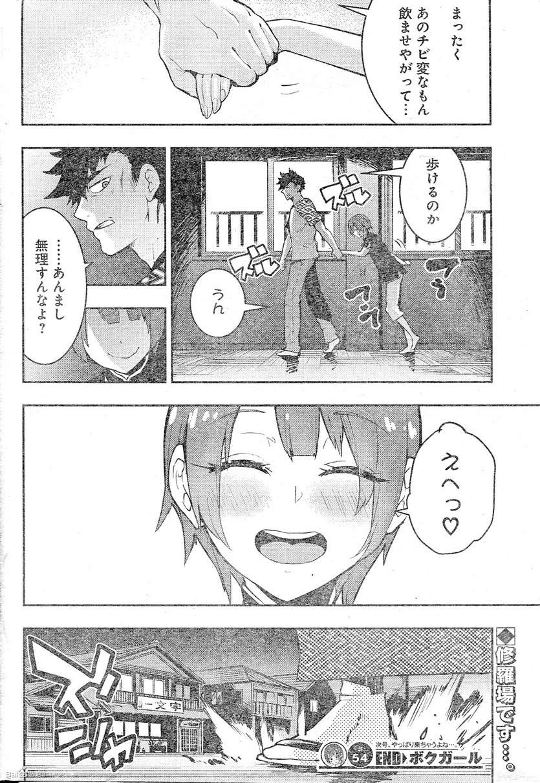Boku-Girl Chapter 54 Page 19