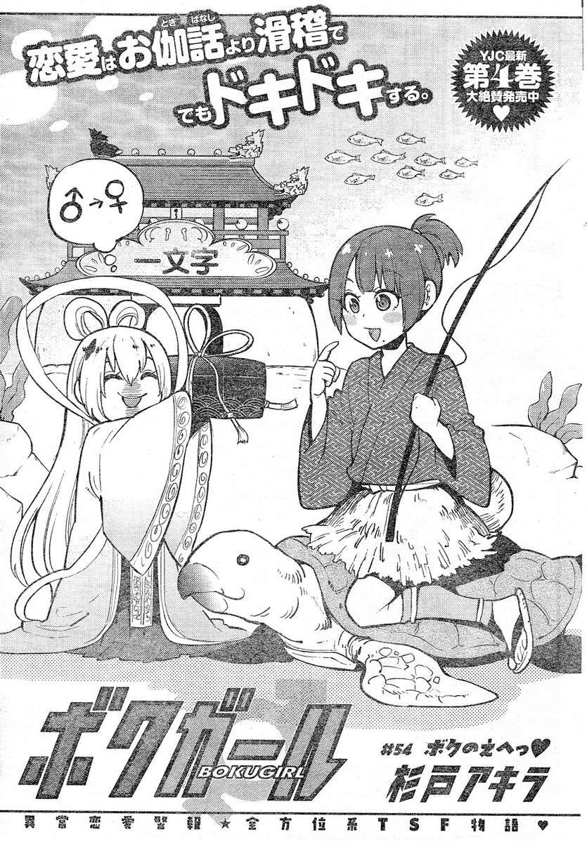Boku-Girl Chapter 54 Page 1