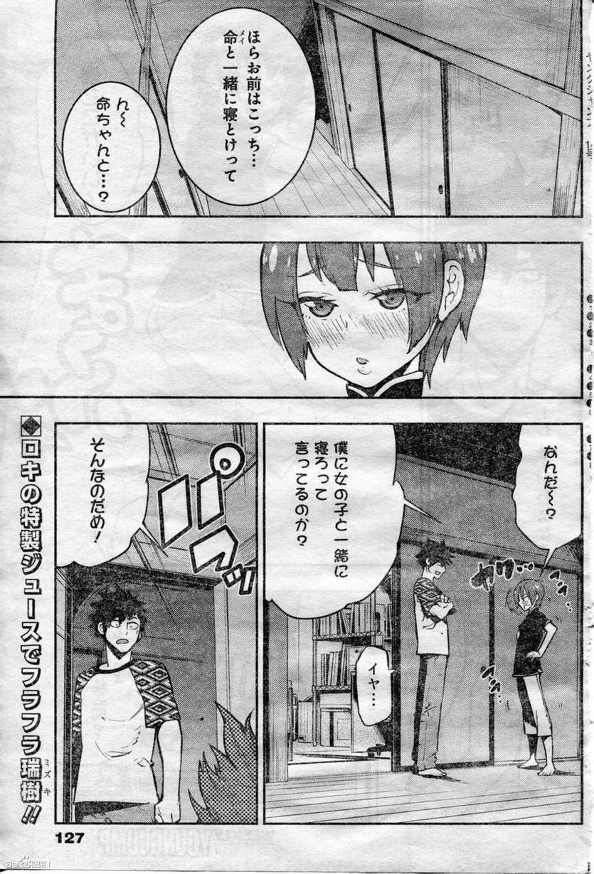 Boku-Girl Chapter 55 Page 2