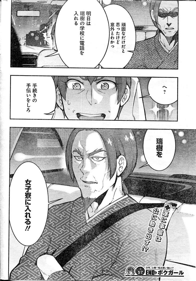 Boku-Girl Chapter 57 Page 18