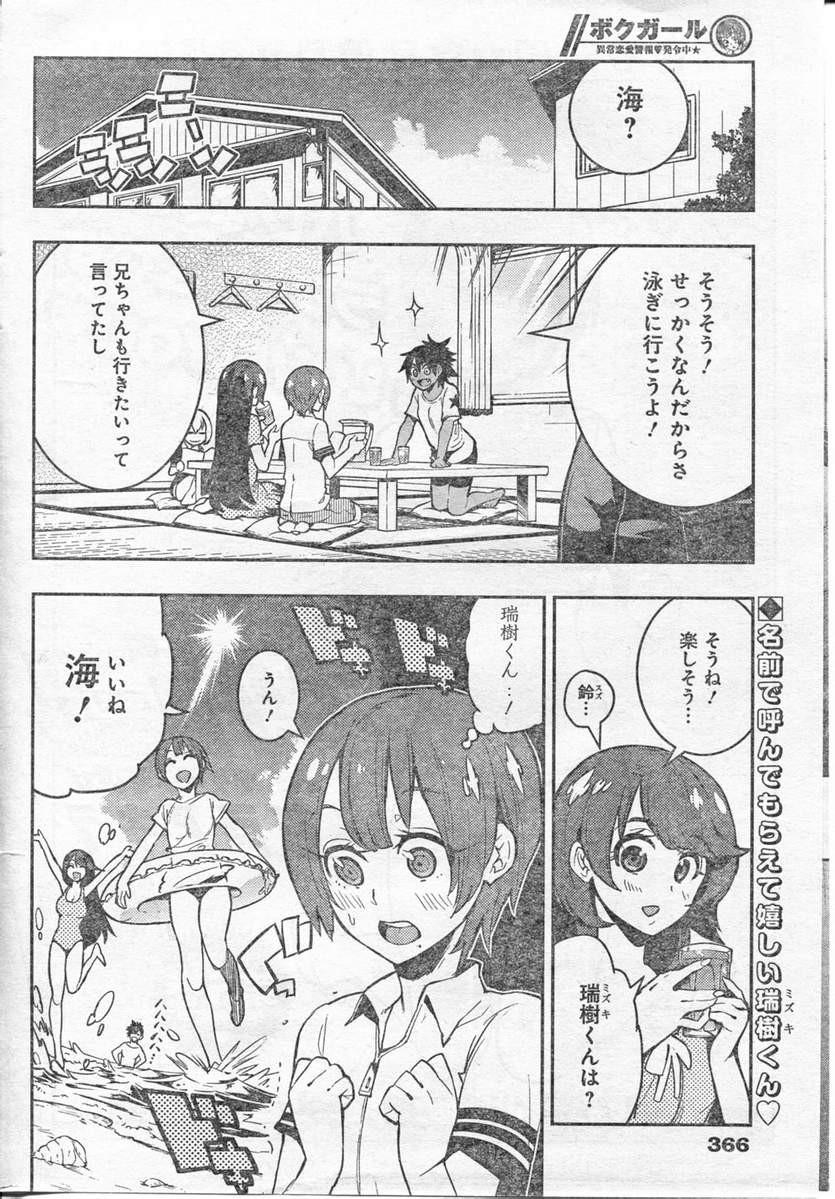 Boku-Girl Chapter 58 Page 2