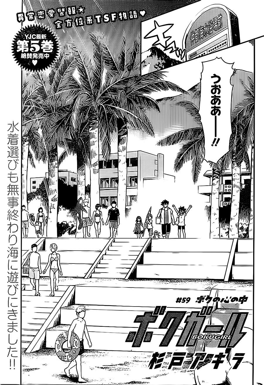 Boku-Girl Chapter 59 Page 1