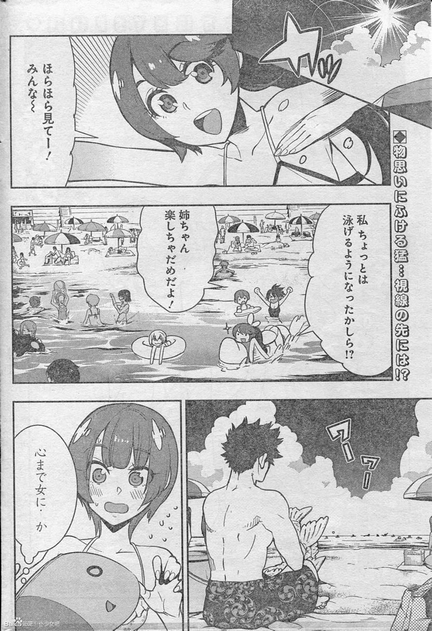 Boku-Girl Chapter 60 Page 2