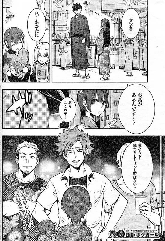 Boku-Girl Chapter 61 Page 18