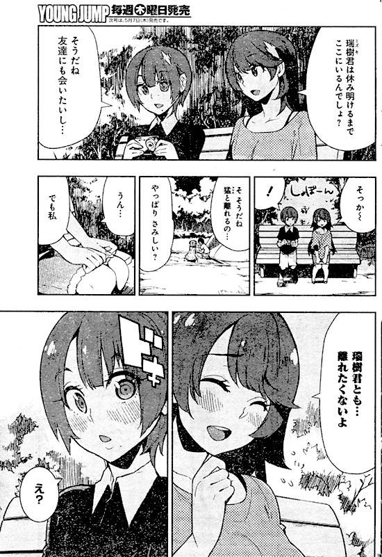 Boku Girl - Chapter 61 - Page 3