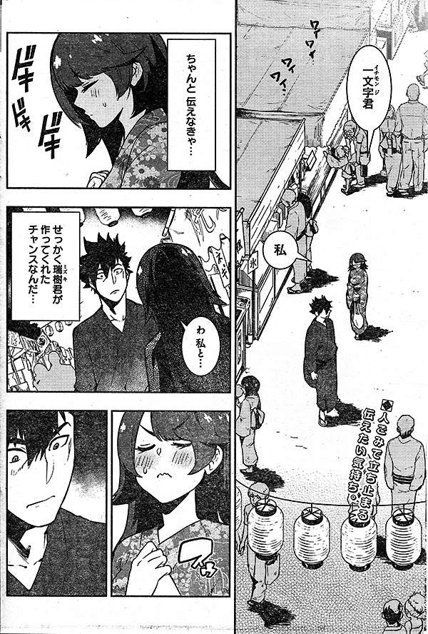 Boku Girl - Chapter 62 - Page 2