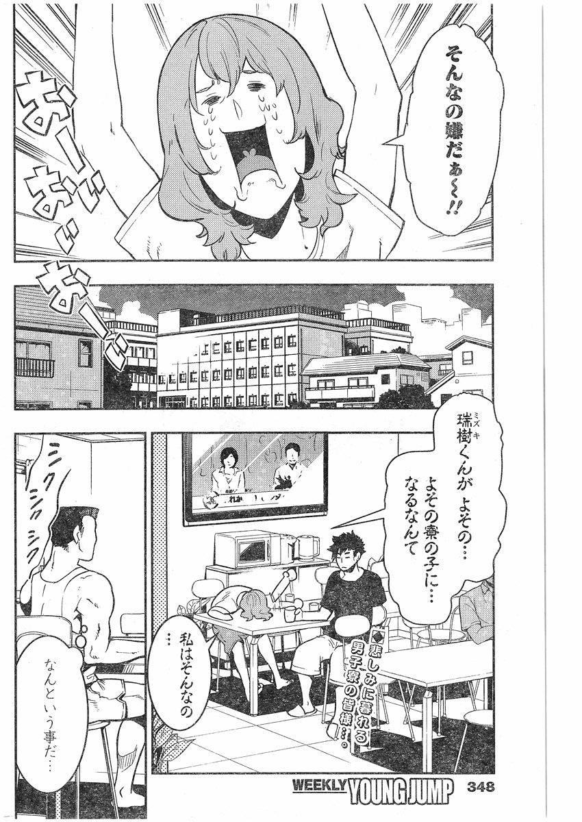 Boku-Girl Chapter 66 Page 2