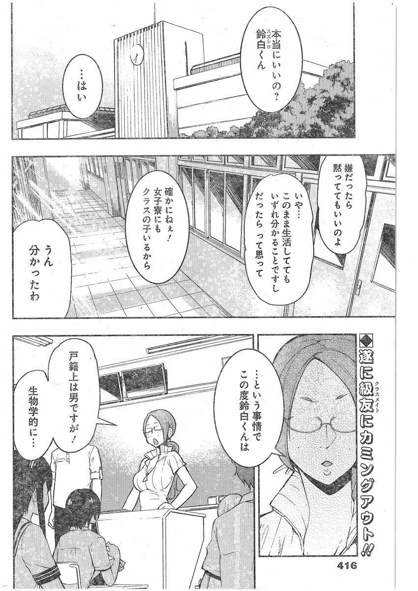 Boku-Girl Chapter 67 Page 2