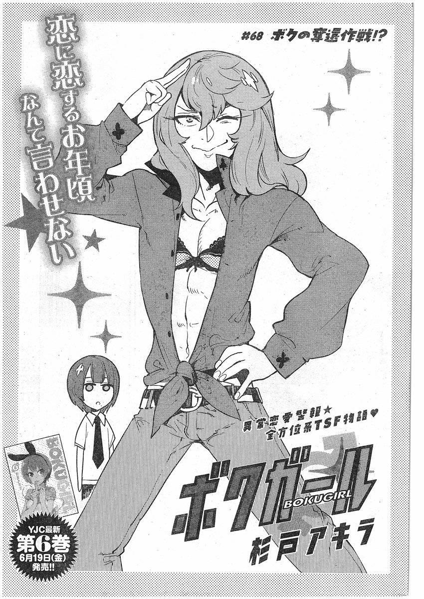 Boku-Girl Chapter 68 Page 1