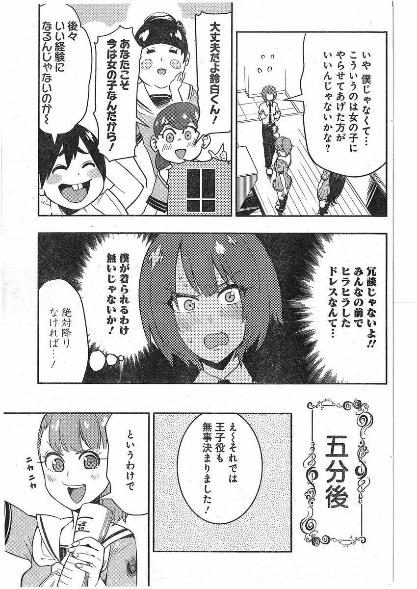 Boku-Girl Chapter 69 Page 18