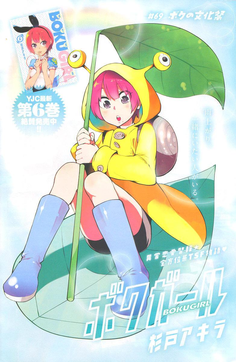Boku-Girl Chapter 69 Page 1