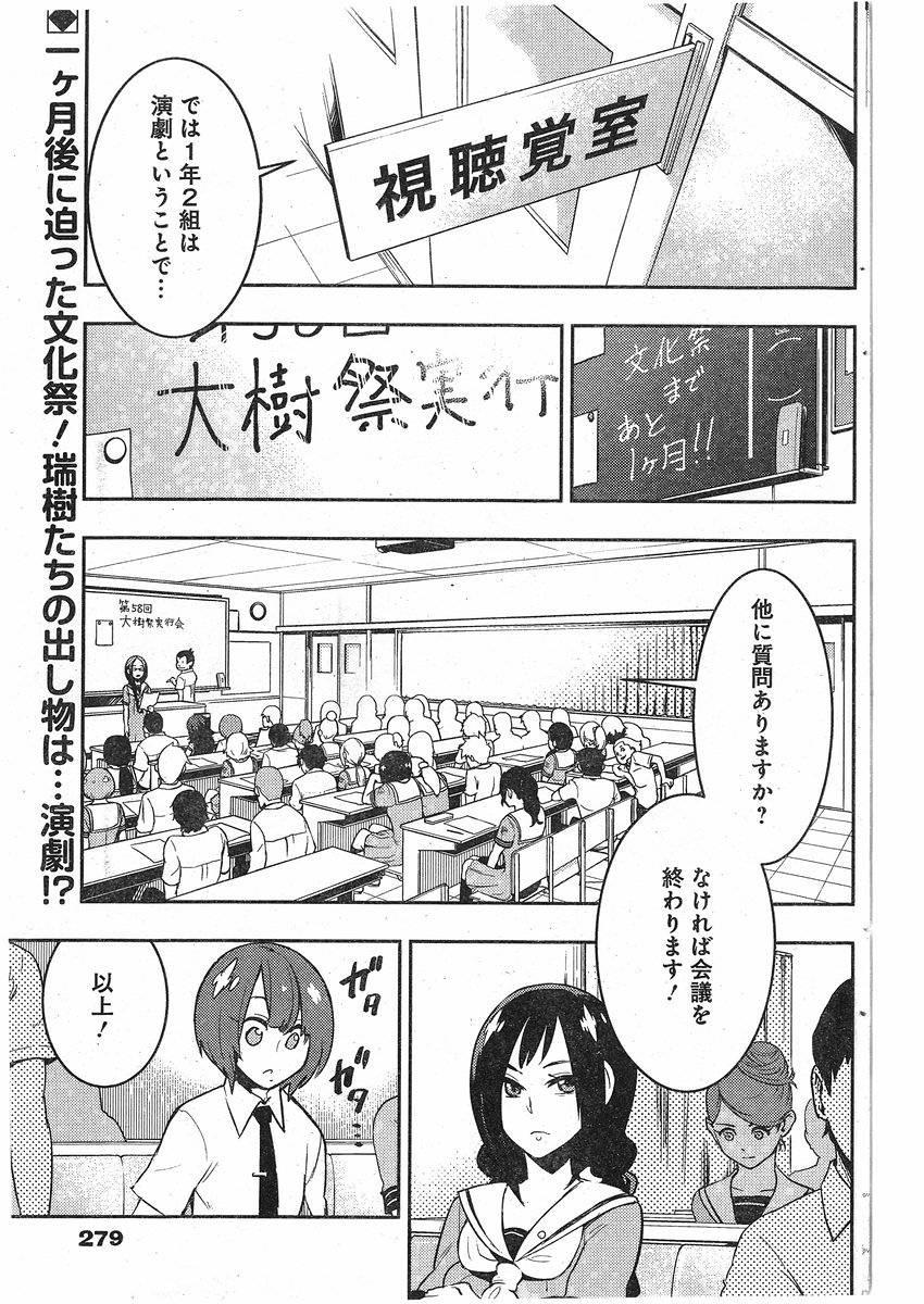 Boku-Girl Chapter 69 Page 2