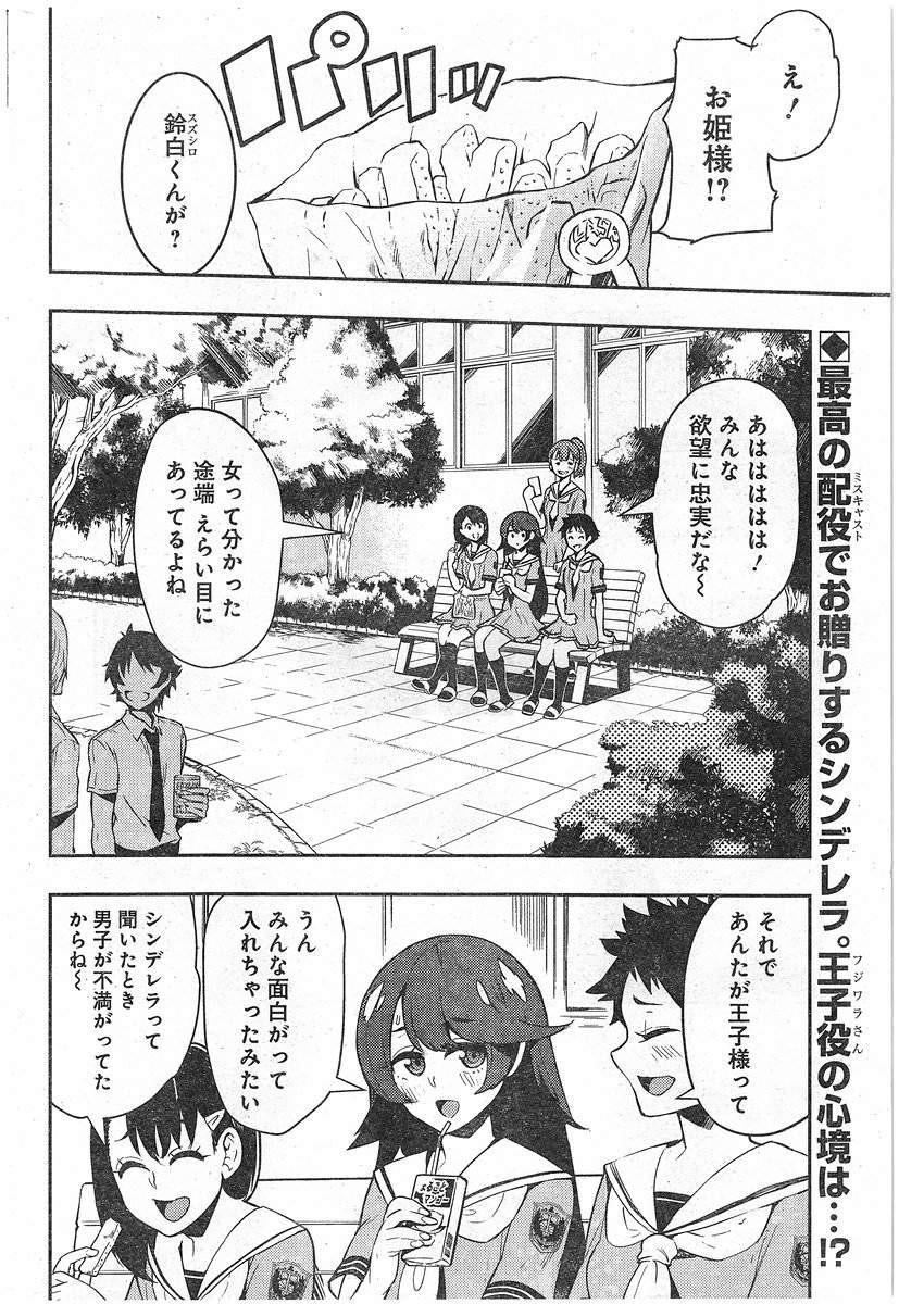 Boku-Girl Chapter 70 Page 2