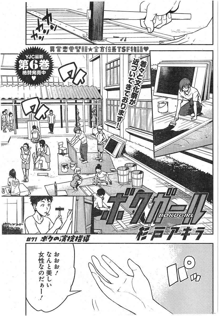 Boku-Girl Chapter 71 Page 1