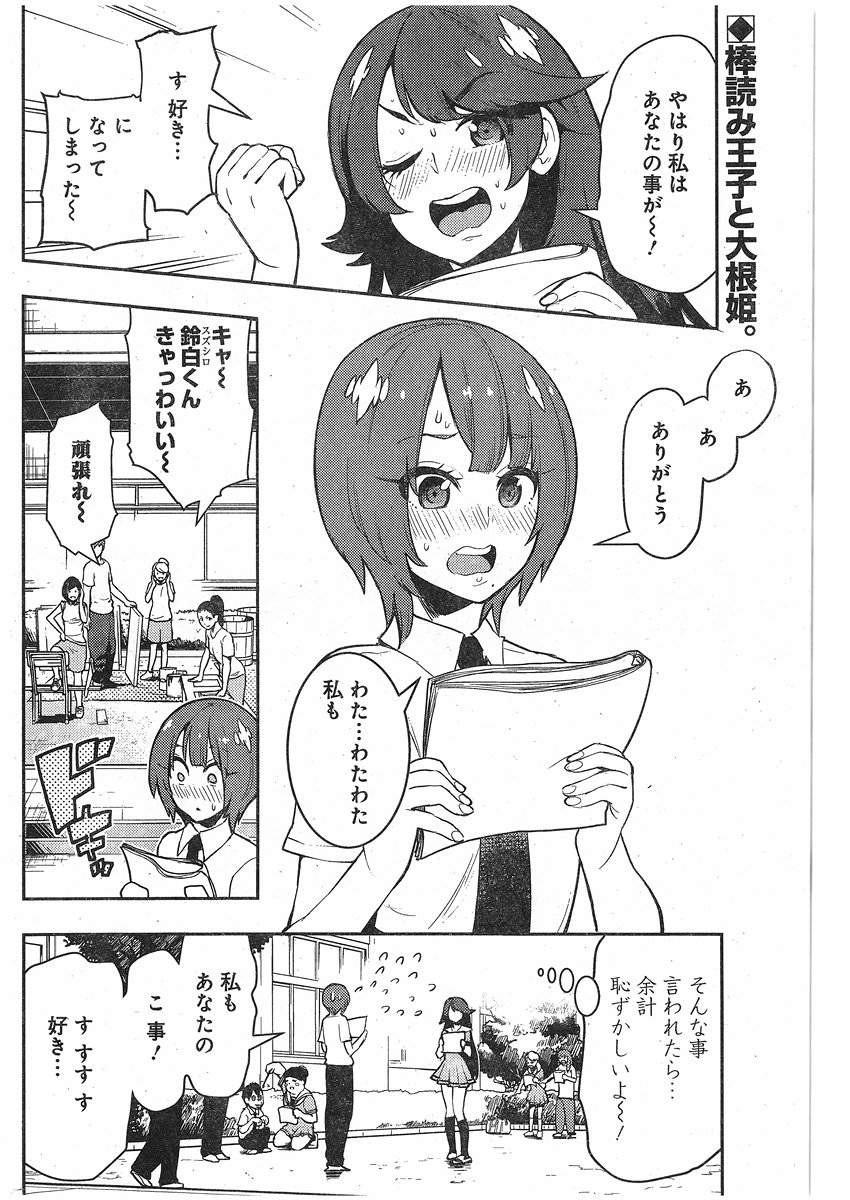 Boku-Girl Chapter 71 Page 2