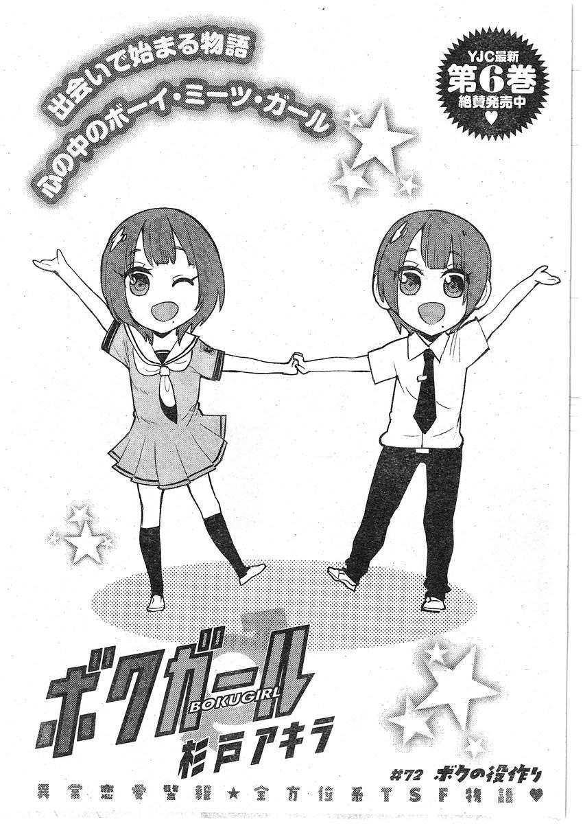 Boku-Girl Chapter 72 Page 1