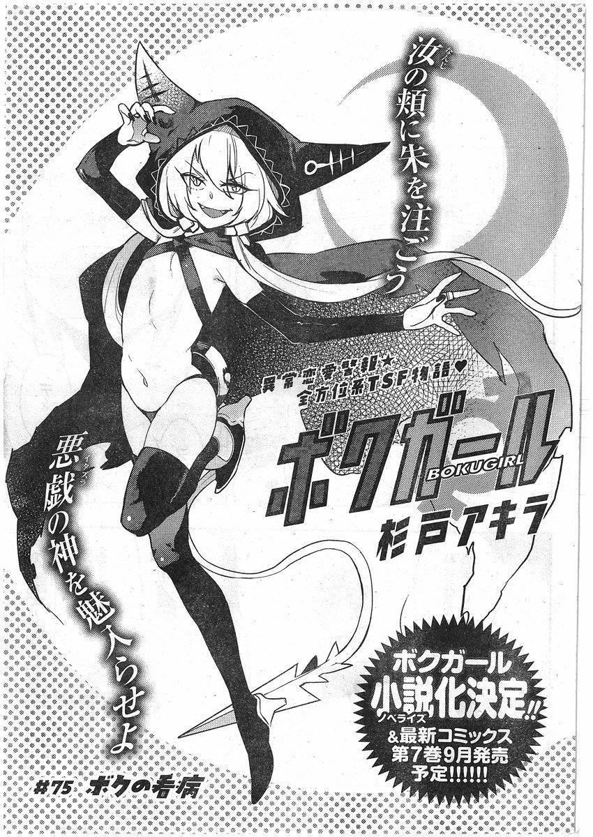 Boku-Girl Chapter 75 Page 1