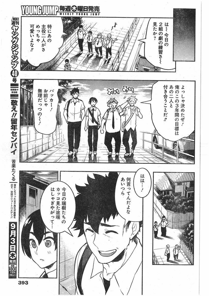Boku-Girl Chapter 76 Page 17