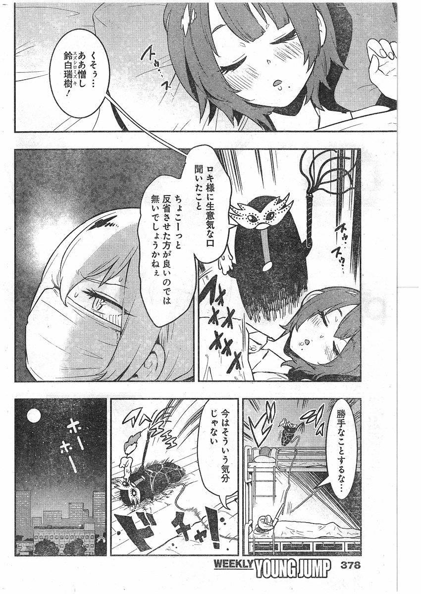 Boku Girl - Chapter 76 - Page 2