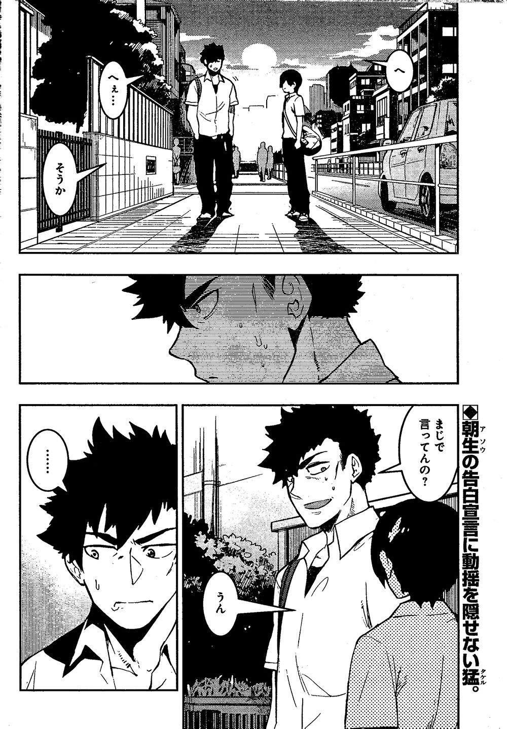 Boku-Girl Chapter 77 Page 2