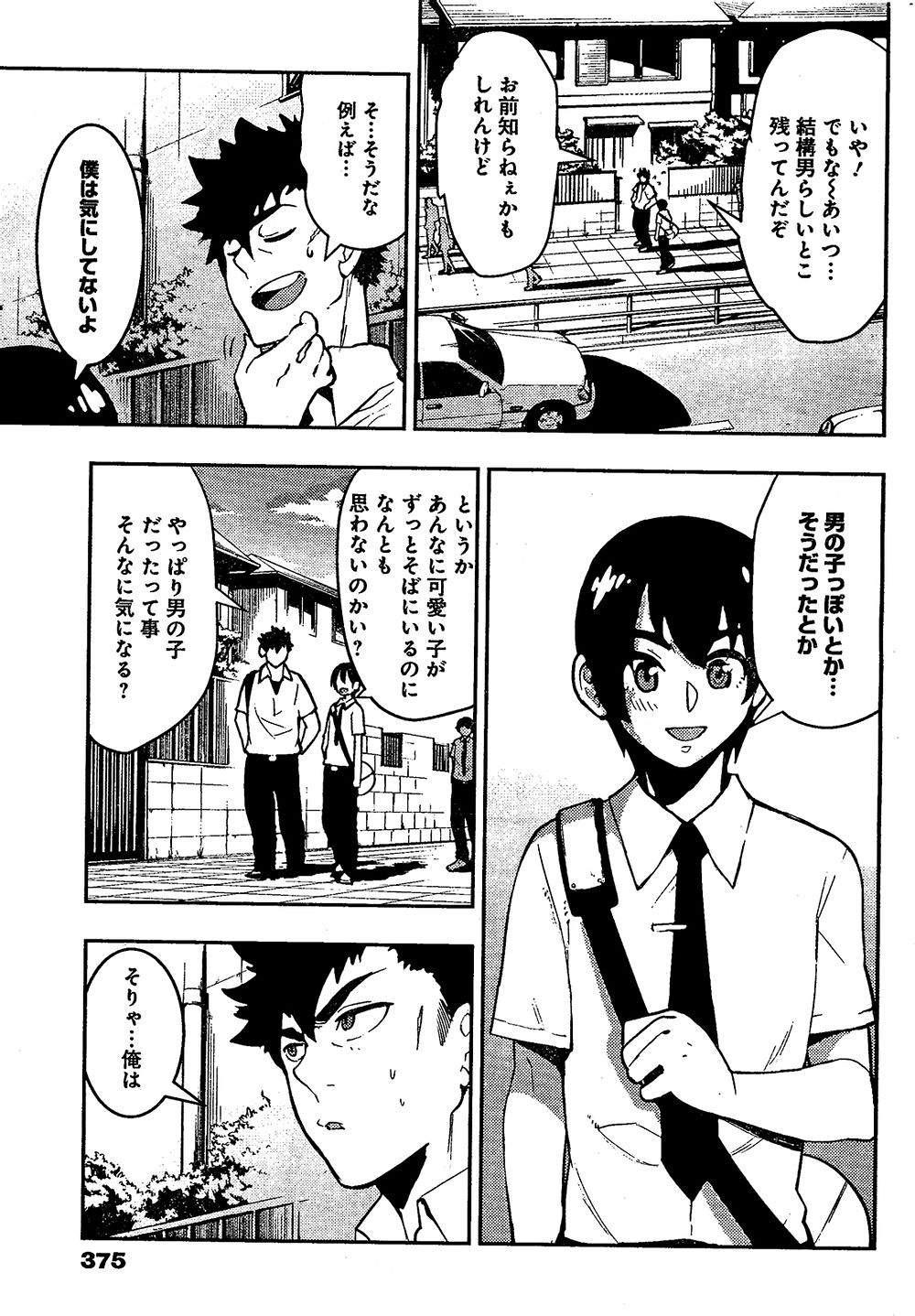 Boku-Girl Chapter 77 Page 3