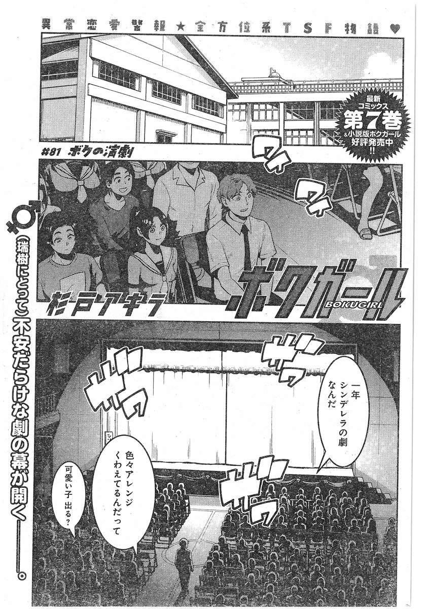 Boku-Girl Chapter 81 Page 1