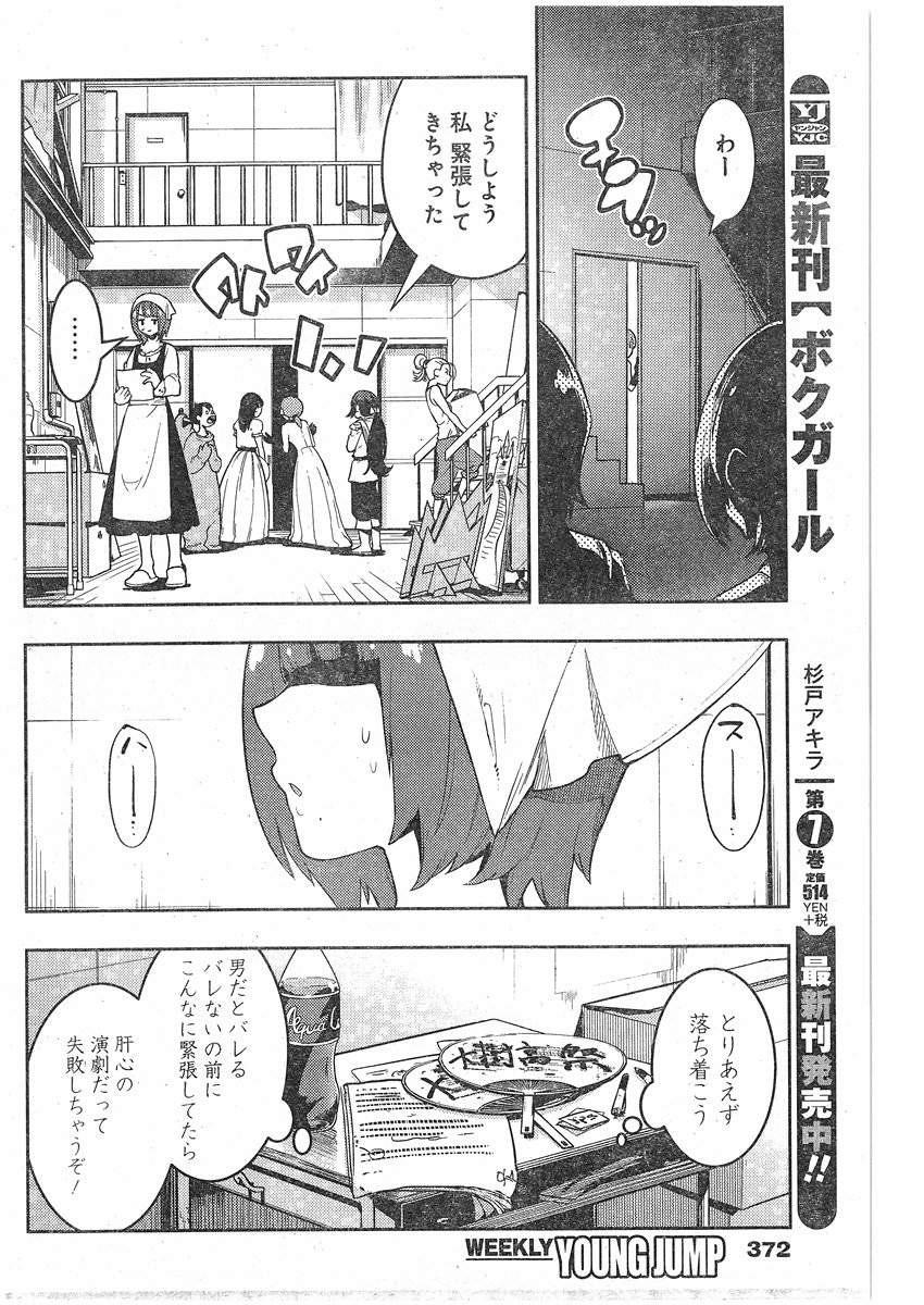 Boku Girl - Chapter 81 - Page 2