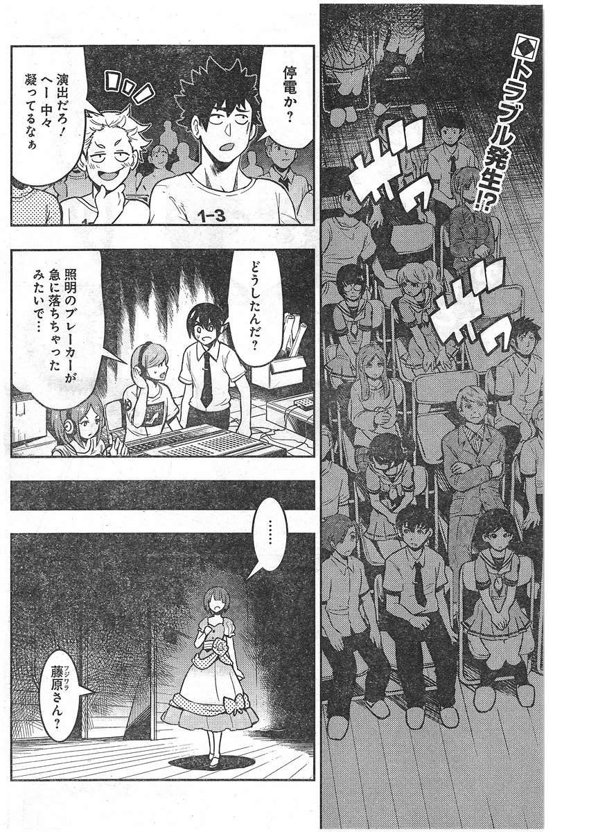 Boku-Girl Chapter 82 Page 2