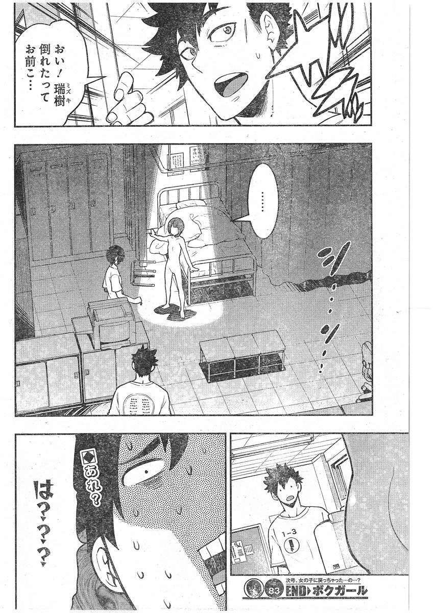 Boku-Girl Chapter 83 Page 18