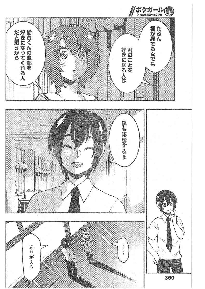 Boku Girl - Chapter 84 - Page 16